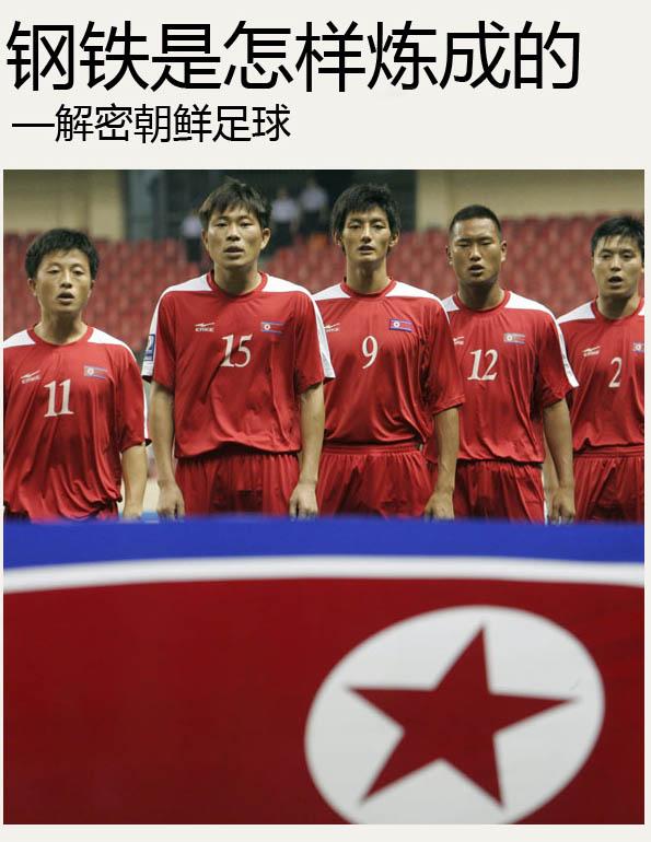 解密朝鲜足球 搜狐体育
