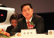 一汽丰田常务副总经理王法长先生