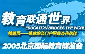 2005北京国际教育博览会独家综合门户网站合作伙伴