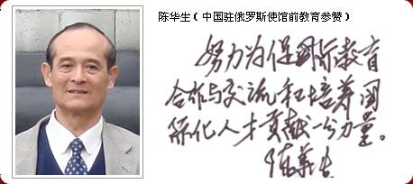 八方同贺搜狐出国频道新版上线 陈华生 中国驻俄罗斯使馆前教育参赞