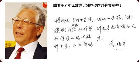 八方同贺搜狐出国频道新版上线 李振平 中国驻澳大利亚使馆前教育参赞