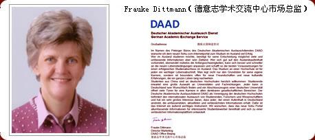 八方同贺搜狐出国频道新版上线 Frauke Dittmann 德意志学术交流中心(DAAD)市场总监