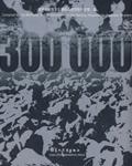 30万,别让历史的残酷只剩下一个干枯的数字