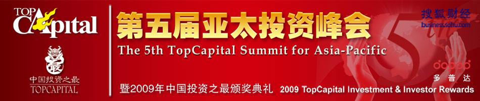 投资与合作,亚太投资峰会