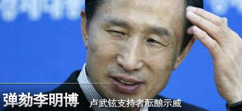 韩总统李明博欲遭遇弹劾