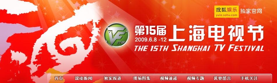 第15届上海电视节