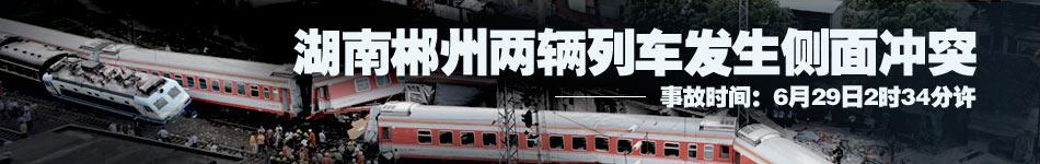 湖南郴州火车相撞