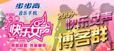 2009快乐女声搜狐博客群