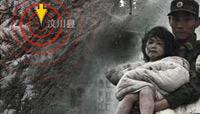 """""""5-12""""汶川大地震"""