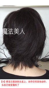 魔法美人 美发 长发造型 短发造型 美发技巧