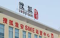 搜狐淮安SME运营中心