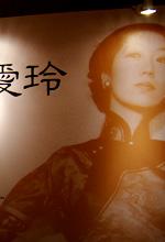张爱玲展览会封面