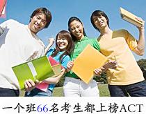 SAT,Alevel,IB,AP,ACT,洋高考,留学,预科