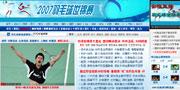 2007年羽毛球世锦赛,2009年羽毛球世锦赛