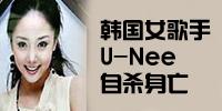 U-Nee自杀