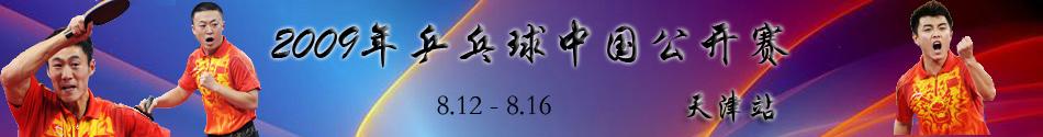 2009中国乒乓球公开赛,09中国乒乓球公开赛,2009年国际乒联巡回赛,乒联巡回赛,中国乒乓球公开赛直播,王皓,王励勤,马琳
