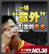 今日体坛,中国男篮