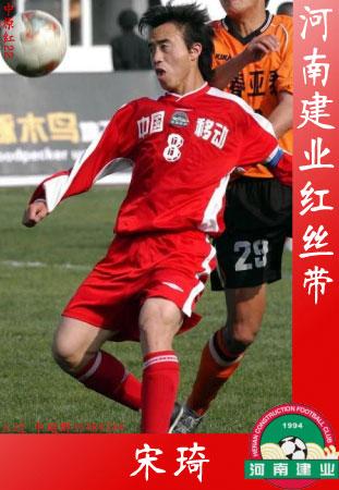 宋琦(红)